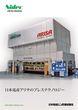 日本電産アリサのプレステクノロジー