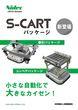 S-CARTパッケージ