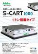 S-CART1000