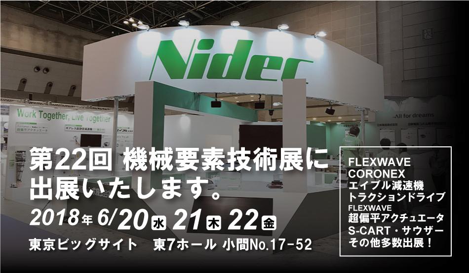 シンポ 株式 会社 産 日本 電