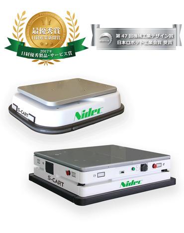 s cart 無人搬送台車 agv agvシリーズ 駆動機器 日本電産シンポ